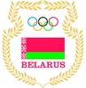 Национальный олимпийский комитет Республики Беларусь