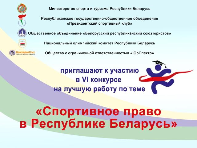 Спортивное право в Республике Беларусь