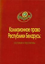 Коллизионное право Республики Беларусь: состояние и перспективы