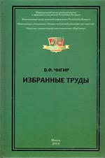 Чигир, В.Ф. Избранные труды