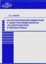 Об авторском праве и смежных правах
