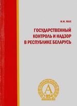 Мах, И.И. Государственный контроль и надзор в Республике Беларусь