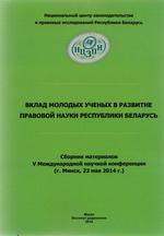 Вклад молодых ученых в развитие правовой науки Республики Беларусь