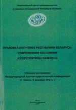 Правовая политика Республики Беларусь: современное состояние и перспективы развития: