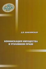 Шаблинская, Д.В. Конфискация имущества в уголовном праве
