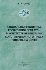 Cивец, С.М. Социальная политика Республики Беларусь
