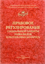 Правовое регулирование социальной защиты инвалидов в Республике Беларусь