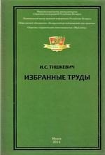 Тишкевич, И.С. Избранные труды