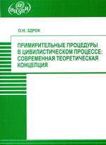 Здрок, О.Н. Примирительные процедуры в цивилистическом процессе: современная теоретическая концепция