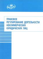 Правовое регулирование деятельности некоммерческих юридических лиц