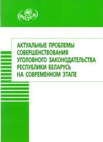 Актуальные проблемы совершенствования уголовного законодательства Республики Беларусь на современном этапе