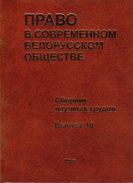Право в современном белорусском обществе
