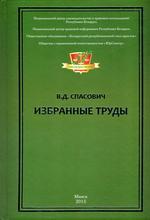 Спасович, В.Д. Избранные труды